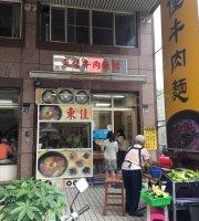 Dongchia Beef Noodles