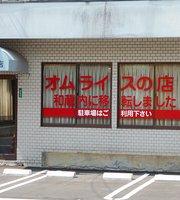 Rice Omelette Shop