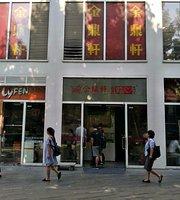 金鼎轩(建外店)