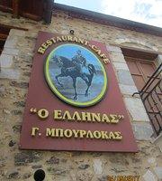 O Ελληνας