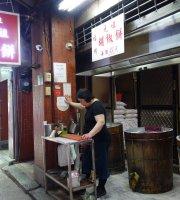 福州元祖胡椒饼