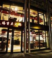 Fondue ChongQing