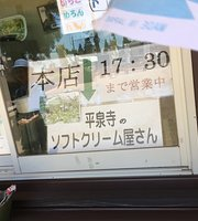 Heisenji Soft Ice Cream Shop