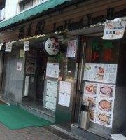 Lan Heung Yuen Restaurant