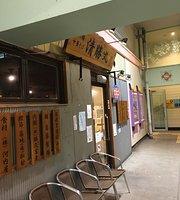 Seishomaru Ebina
