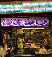 Bak Kee Teochew Satay Bee Hoon