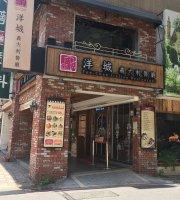 洋城义大利餐厅(台北庆城店)