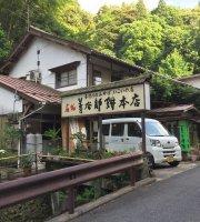 Zentaro Mochi Main Store