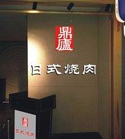 鼎盧日式烧肉
