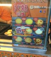King Bakery (Kwun Tong)