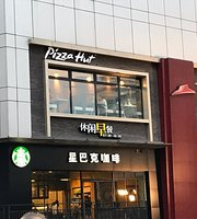 Pizza Hut (ZhengZhou ErQi Road)