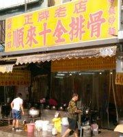 Shunlai Shiquan Paigu