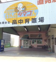 Tamagon Kobotamago Gohan Cafe