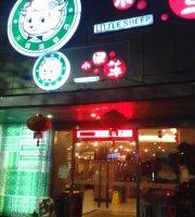 小肥羊(南山大道店)