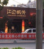 Jiang BianCheng Wai KaoQuanYu (JiuXian Qiao)