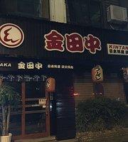 Jintianzhong Japanese Restaurant (Yuhang)
