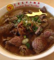 Tangkak Beef Noodle Cheras 东甲牛腩面(焦赖)