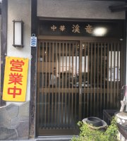 Chinese Restaurant Keiryu