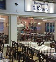 Tsipouradiko Ta Kymata
