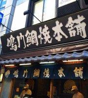 Naruto Taiyaki Hompo Kanda West Entrance