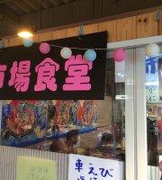 Ichiba Dining Toyohama Port