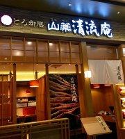 Sanyakuseiryuan Aeon Mall Makuhari Shintoshin