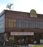 Cafe Bar Medvezhiy Ugol