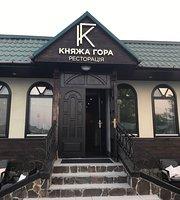 Knyazha Hora