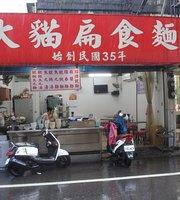 大猫扁食麺