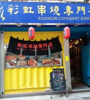 Rainbow Covenant BBQ Shop