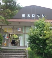 Haruna Lodge