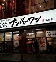Nagahama No.1 Hakozaki