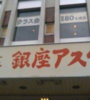 Ginza Aster Kanamachi