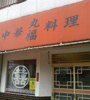 Chinese Restaurant Marufuku