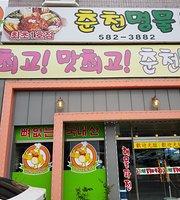 Famous Suk Chuncheon Chicken Ribs