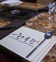 Han Kook Kwan Korean Restaurant, BBQ & Grill