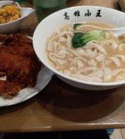 Xiao Wang Beef Noodle (Tsing Yi)
