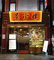 Yokohama Chinatown Keichinrou Shinkan Odori