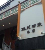 Gaen Syuka Nankinmachi