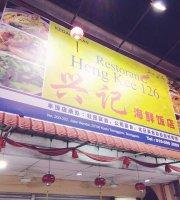 Restaurant Heng Kee 126