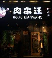 RouChuan Wang ZiYou Pai (Meishuguan)