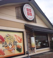 Nigiri Notokubeiokazaki Kakemachi