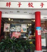 Zhou Pang Zi Dumplings