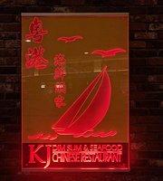 Rio KJ Dimsum Seafood restaurant