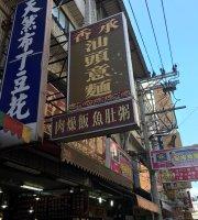 Xialin Shantou Noodles