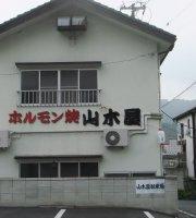 Horumon Yaki Yamakiya