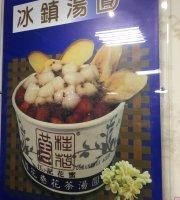 Gui Hua Xiang Floral Tea & Iced Tangyuan