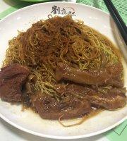 Lau Sum Kee Noodle (Cheung Sha Wan)