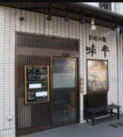 Okonomiyaki Ajihei