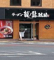 Ryu No Hige Kohaku